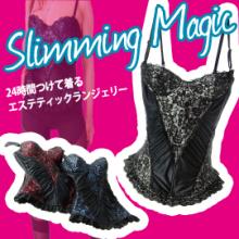 新ブランド誕生!「Slimming Magic(スリミングマジック)」